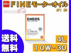 ENEOS ファインエンジンオイル 4L 10W-30