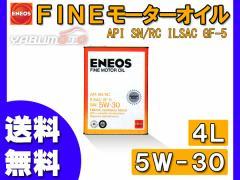 ENEOS ファインエンジンオイル 4L 5W-30