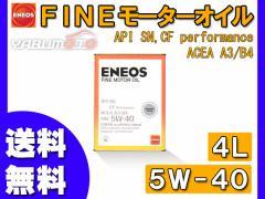 ENEOS ファインエンジンオイル 4L 5W-40