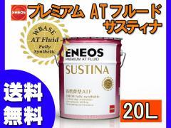 ENEOS プレミアム ATフルード SUSTINA サスティナ 20L 46482 100%化学合成油 ATF オイル 省燃費 エネオス 送料無料