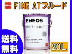 ENEOS ATフルード FINE ファイン 20L 46483 部分合成油 省燃費 ATF オイル エネオス 送料無料