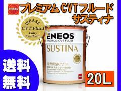 ENEOS プレミアム CVTフルード SUSTINA サスティナ 20L 46484 100%化学合成油 CVTF オイル 省燃費 エネオス 送料無料