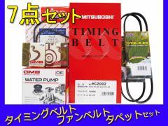 ライフ Z JB1 JB2 JB3 JB4 PA1 H10/10〜H15/09 タイミングベルト 外ベルト タペットパッキン 7点セット 国内メーカー 在庫あり