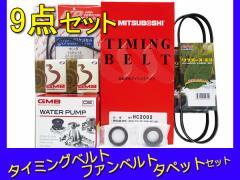 バモス HM1 HM2 H11/05〜 タイミングベルト 外ベルト タペットパッキン 9点セット 国内メーカー 在庫あり