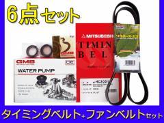 ライフ JB5 JB6 JB7 JB8 H15/09〜H20/11 タイミングベルト 外ベルト 6点セット 国内メーカー 在庫あり