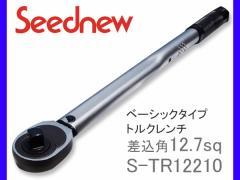 12.7sq 1/2 トルクレンチベーシックタイプ Seednew S-TR12210