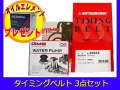 タイミングベルト WP ベアリングセット ムーヴカスタムL900S/L910S ターボ後期 国内メーカー 在庫あり オイルフィルター付き