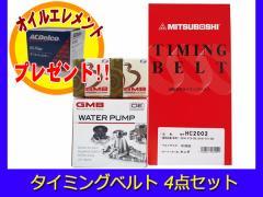 タイミングベルト4点セット【ホンダ】ライフ/ダンク JB1/JB2/JB3/JB4 国内メーカー 在庫あり オイルフィルター付き