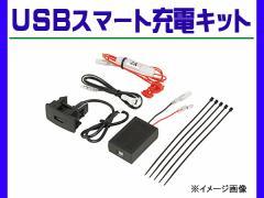 USBスマホ充電キット ホンダ ゼスト / ゼストスパーク
