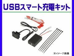 USBスマホ充電キット マツダ フレア / カスタムスタイル