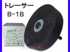 トレーサー 黒 本体 ステッカー テープハガシ ハードタイプ B-1B