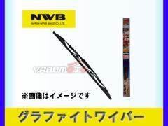 NWB グラファイトワイパー ブレード G43 425mm