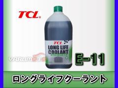 TCL ロングライフクーラント 緑 2L E-11 原液