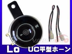 UC 平型 ホーン Lo 12V専用 110dB UCL-202 ミツバ MITSUBA