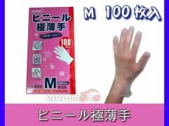 ショーワ ビニール極薄 手袋 NO804 M 100枚入 パウダーフリー