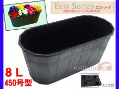 プランター カスクオーバル 450 8L ブラック 黒 楕円形 スノコ付 アイカ aika aika-kasc450
