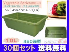 野菜 プランター 葉もの野菜 10L 450浅型 30個セット 45×27×14.5H(cm) 菜園 グリーン アイカ aika 法人のみ配送 送料無料