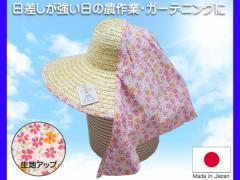 麦わら 日よけ 帽子 日本製 農作業 ガーデニング 麦さわやか ピンク NO.130