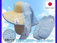麦わら 日よけ 帽子 腕カバー セット 日本製 農作業 ガーデニング 麦さわやか ブルー NO.130SET