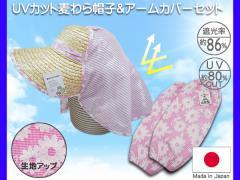 遮光 UVカット 麦わら 日よけ 帽子 腕カバー セット 日本製 農作業 ガーデニング 農涼さわやか ピンク NO.310SET