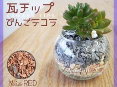 瓦チップ びんご テコラ Mサイズ 赤 600g 観葉植物 プランター カバー材 かわいい リサイクル