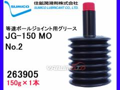 SUMICO JG-150MO No2 等速ボールジョイント用 150g 263905