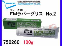SUMICO FMラバーグリース PGF-100 No2 100g 750260