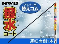 NWB 撥水コート ワイパーゴム プリウス PHV ZVW52 H29.2〜H29.10 運転席側 700mm 幅5.6mm ゴム形状要注意 AS70HB ラバー 替えゴム