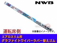 NWB グラファイト ワイパーゴム ステラ カスタム LA150F LA161F H29.8〜 運転席側 600mm 幅5.6mm AS60GN ラバー 替えゴム
