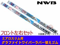 NWB グラファイト ワイパーゴム アルファード AGH30W AGH35W H27.1〜H29.12 750mm 350mm 幅5.6mm 2本セット ゴム形状要注意 AS75GN AS35G