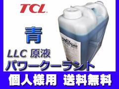 個人様宛て TCL パワークーラント 青 20L 原液 E-43 送料無料