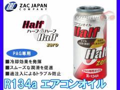 R134a PAG専用 エアコンオイル ハーフ&ハーフ ゼロ 50cc 冷却効果 潤滑 促進 過注入 防止 79010 ZAC JAPAN