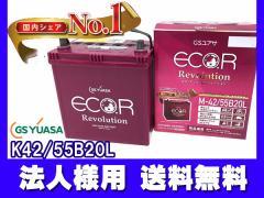 GSユアサ バッテリー M-42 M42 55B20L エコアール レボリューション アイドリングストップ 通常 対応 高性能 補償付き ユアサ 送料無料
