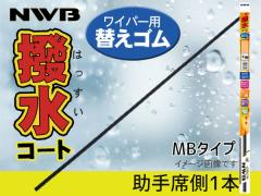 NWB 撥水ワイパー 替えゴム MBタイプ シビック FD1 FD2 FD3 H19.9〜H22 フロント 助手席側 575mm 幅10mm MB58HB