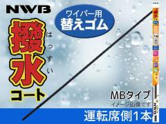 NWB 撥水ワイパー 替えゴム MBタイプ スカイラインクーペ CKV36 H23.1〜H28 フロント 運転席側 600mm 幅10mm MB60HB
