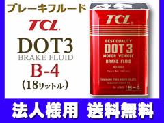 TCL(谷川油化) ブレーキフルード DOT3 18L缶 TCLDOT3 B-4 JIS3種(BF-3)合格品 法人のみ配送 送料無料
