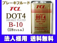 TCL(谷川油化) ブレーキフルード DOT4 18L缶 TCLDOT4 B-10 JIS4種(BF-4)合格品 法人のみ配送 送料無料