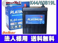 法人様宛て■セレナハイブリッド DAA-HC26 バッテリー K44 K-44 60B19L デルコア プラチナバッテリー W-K44/PL 送料無料