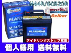 個人様宛て ワゴンR MH34S ワゴンRスティングレー MH34S デルコア アイドリングストップ プラチナ バッテリー W-M44RPL 60B20R Delkor