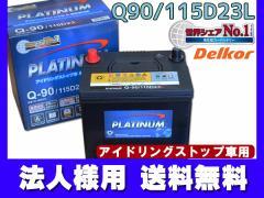 法人様宛て■デルコア アイドリングストップ プラチナ バッテリー W-Q90PL 115D23L Delkor 送料無料