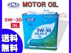 エンジンオイル 5W-30 3L SN/GF モーターオイル 省燃費 GSP 10851 送料無料