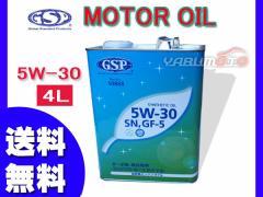 エンジンオイル 5W-30 4L SN/GF モーターオイル省燃費 GSP 10868 送料無料