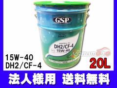法人様宛て 省燃費 GSP エンジンオイル エンジン オイル DPF ディーゼル DH2 CF-4 15W40 15W-40 20L ペール缶 20447 送料無料
