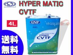 CVTフルード 4L HYPER MATIC ハイパーマチック CVTF 高性能 GSP 20461 送料無料