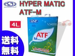 ATフルード 4L ATF マルチ HYPER MATIC ハイパーマチック ATF-M 省燃費 GSP 20492 送料無料