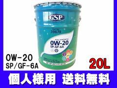 個人様宛て エンジンオイル SP 0W-20 0W20 20L ガソリン専用 39678 省燃費 GSP 送料無料 同梱不可