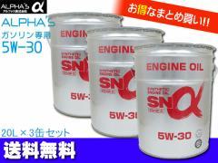 アルファス エンジンオイル ガソリン専用 SN/GF-5 SN GF-5 5W-30 5W30 20L 709246 3缶セット SN-α 日本製 法人のみ配送 送料無料