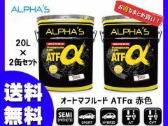 アルファス ATフルード ATFα デキシロン3  20L 792446 2缶セット まとめ買い 日本製 法人のみ配送 送料無料