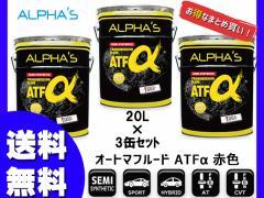 アルファス ATフルード ATFα デキシロン3  20L 792446 3缶セット まとめ買い 日本製 法人のみ配送 送料無料
