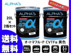 アルファス CVTフルード CVTFα シンセティック 20L 792546 2缶セット まとめ買い 日本製 法人のみ配送 送料無料